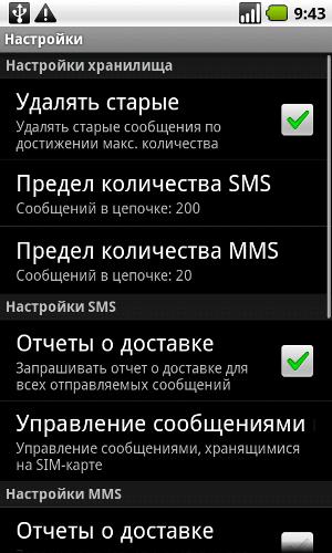 соединение проводников как посмотреть отправленные сообщение на андройде проценты